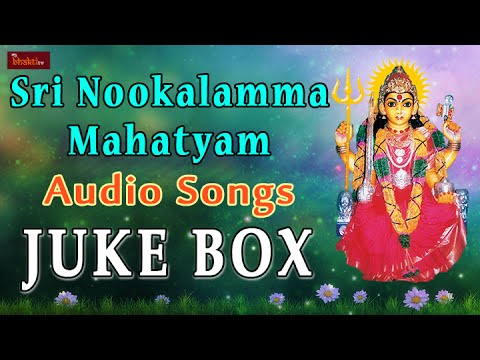 Sri Nookalamma Mahatyam|| Telugu Devotional Songs || Telugu Bhakthi Songs || Juke Box