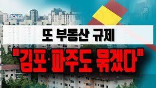 [정완진TV]또 부동산…