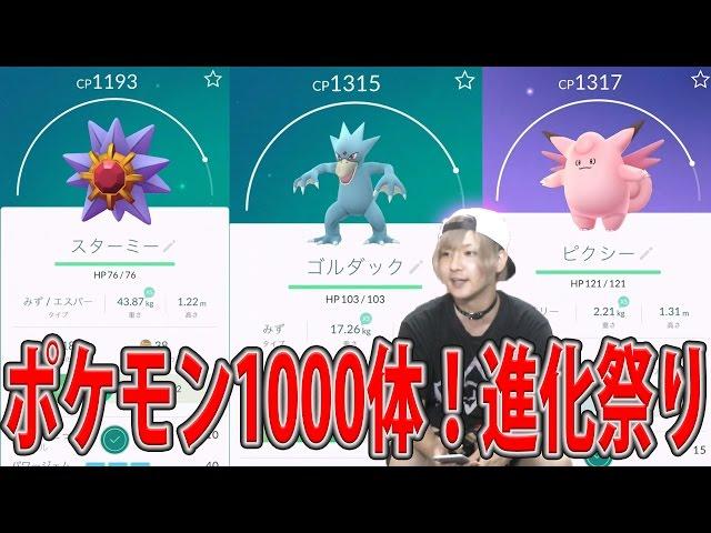 【ポケモンGO】ポケモンの数1000体!進化させまくってみた Pokemon GO