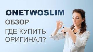 Капли OneTwoSlim для похудения: обзор, отзывы
