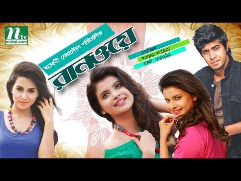 Bangla Natok Runway (রানওয়ে) | Tousif, Shabnom Fariha, Rakhi, Tanvir | Directed by Srabonee Ferdou