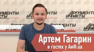 Артем Гагарин в гостях у АиФ.ua