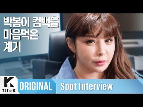 Spot Interview(좌표 인터뷰): Park Bom(박봄)   Spring(봄) (feat. sandara park(산다라박))