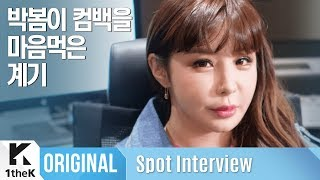 Gambar cover Spot Interview(좌표 인터뷰): Park Bom(박봄) _ Spring(봄) (feat. sandara park(산다라박))