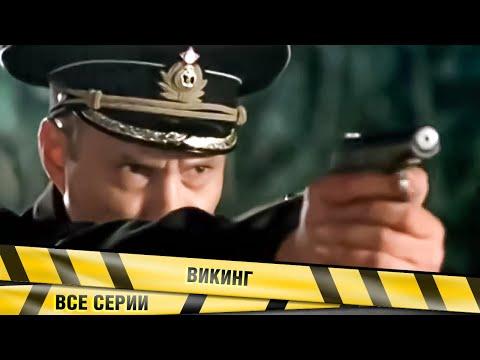ФИЛЬМ РАСКРЫЛ ТАЙНЫ КГБ! ВИКИНГ. Мощный боевик. Часть 1 - Видео онлайн