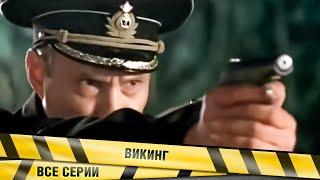 ФИЛЬМ РАСКРЫЛ ТАЙНЫ КГБ! ВИКИНГ. Мощный боевик. Часть 1