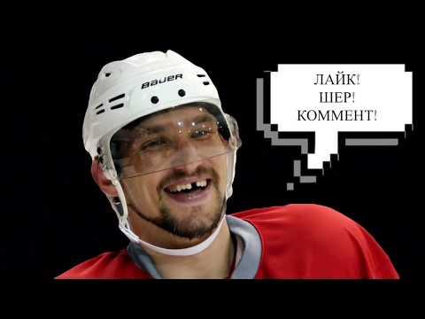 ON включай! Включайся! Хоккей