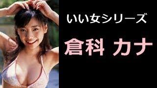 倉科 カナ(くらしな かな)【 いい女 厳選 50pics! 】 【チャンネル登...