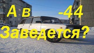 Холодный старт ВАЗ в -44, позволит ли Сибирь запуск двигателя?Сибирские морозы мешают дрифту!