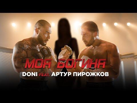 Doni Feat. Артур Пирожков - Моя Богиня