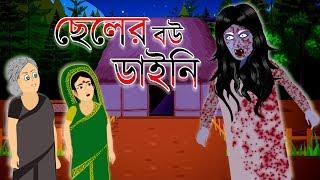 ছেলের বউ ডাইনি | Bengali Fairy Tales | Rätsel Frage | Bangla Cartoon | Emon Kader