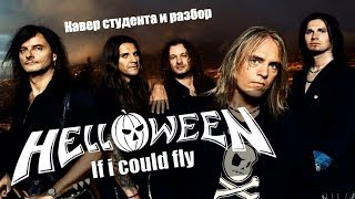 """HELLOWEEN - """"IF I COULD FLY"""". Кавер студента и разбор."""