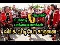 Kabali Lirik Video Crossed 2 Crore Views | 'Neruppu Da' | Rajini | Radhika Apte - entertamil.com