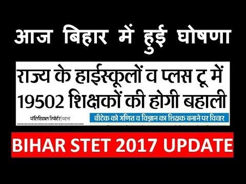 19502 Vacancy for High School and 10+2 Teacher, BIHAR STET 2017 Notification, B.Tech to get chance