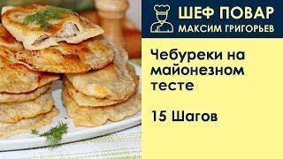 Чебуреки на майонезном тесте . Рецепт от шеф повара Максима Григорьева