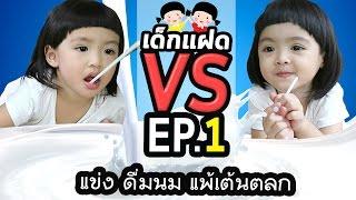 เด็กแฝด vs EP.1 แข่งดื่มนม ใครแพ้เต้นตลก