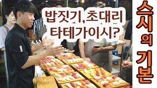 스시의기본! 일식요리, 오마카세 스시(초밥집),  일식…
