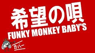 宅録ギタリスト「福本バンビ」によるカバーです。 希望の唄 - FUNKY MON...