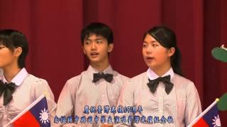 中興國中演唱光復節紀念歌