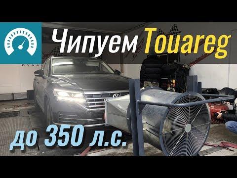 Чипуем VW Touareg CR 3.0TDI до 350 л.с. За сколько 0-100 км/ч?