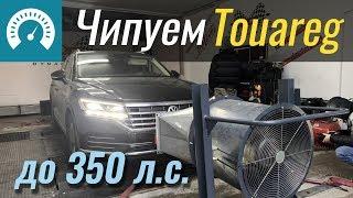 Чип-тюнинг VW Touareg 2019 до 350 л.с.