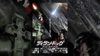 ディラン・ドッグ デッド・オブ・ナイト(字幕版) thumbnail