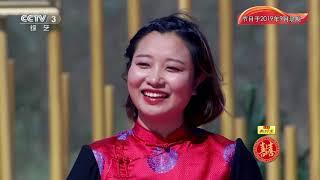 [喜上加喜]走进内蒙古奈曼旗 给一位爱翻墙头的姑娘相亲!| CCTV综艺