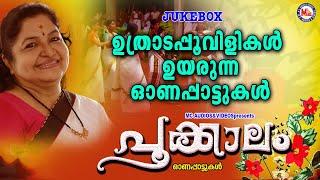 ഉത്രാടപ്പൂവിളികൾ ഉയരുന്ന ഓണപ്പാട്ടുകൾ | Onam Songs Malayalam | KS Chithra | Onapattukal Audio