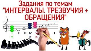 52 урок: «ИНТЕРВАЛЫ И ТРЕЗВУЧИЯ. Письменные и устные задания.» Курс «PUZZLE PIANO».