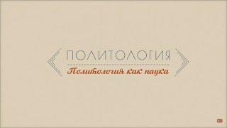 Лекция 5.1   Политология как наука   Марина Арканникова   Лекториум