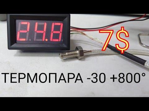 Термо-пара от -30° до +800° XH B310 купил на алиэкспресс