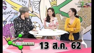 แชร์ข่าวสาวสตรอง I 13 ส.ค. 2562 Iไทยรัฐทีวี