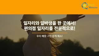[편바] 편의점 알바 구인구직 매칭 APP 편바