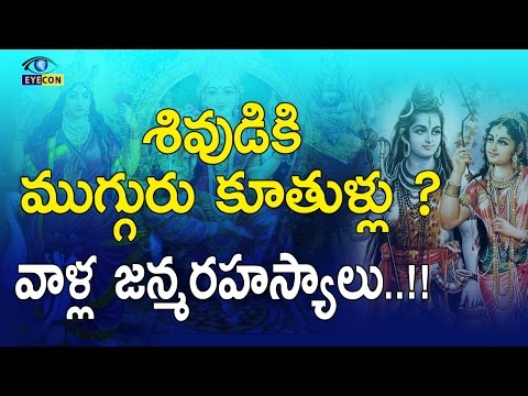 శివుడికి ముగ్గురు కూతుళ్లు? వాళ్ల జన్మరహస్యాలు    Lord Shiva Daughters Birth Secrets    Eyeconfacts