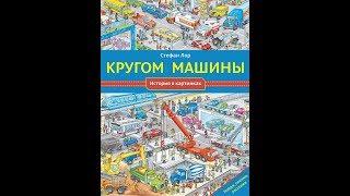 Кругом машины (виммельбух), Стефан Лор, Мелик-Пашаев, обзор