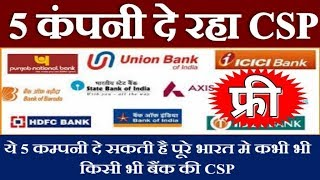 Any Bank CSP in All Over india this 5 Company are Boss of Csp in india How to Get CSP in All State