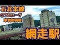 【終点の監獄】石北本線・釧網本線A68網走駅①プロローグ車載動画編