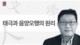 [3분 인문학] 태극과 음양오행의 원리 _홍익학당.윤홍식