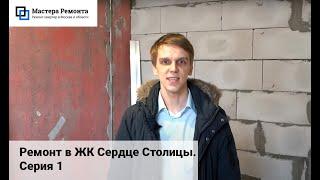 Ремонт в ЖК Сердце Столицы. Серия 1