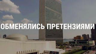 Россия—США: взаимное недовольство   АМЕРИКА   23.08.19