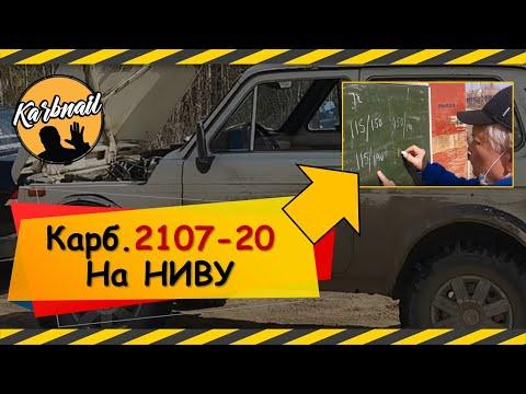 Карбюратор 2107-20 с мех.приводом 2ой камеры на Ниве 21213