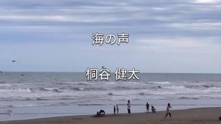 九十九里浜での撮影です。海の声〜作詞/篠原誠 作曲/島袋優 。桐谷健...