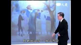 20120808《大愛醫生館》糞石擋道 腸阻塞