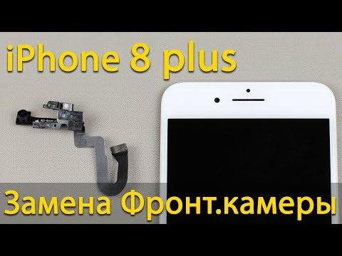 iPhone 8 Plus замена фронтальной камеры