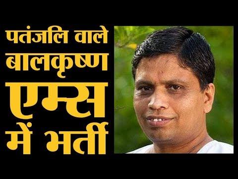 Baba Ramdev के सहयोगी और Patanjali के सीईओ Acharya Balkrishna को क्यों ले जाना पड़ा अस्पताल?