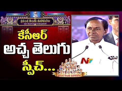 CM KCR Speech @ World Telugu Conference || Prapancha Telugu Mahasabhalu 2017 || Hyderabad || NTV