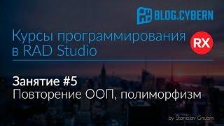 #5 Курсы программирования в Delphi - повторение ООП, полиморфизм