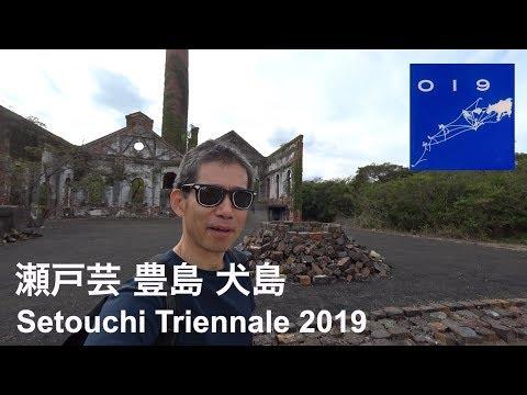 瀬戸内国際芸術祭 Setouchi Triennale 2019 秋 豊島、犬島 Ufer! VLOG_353