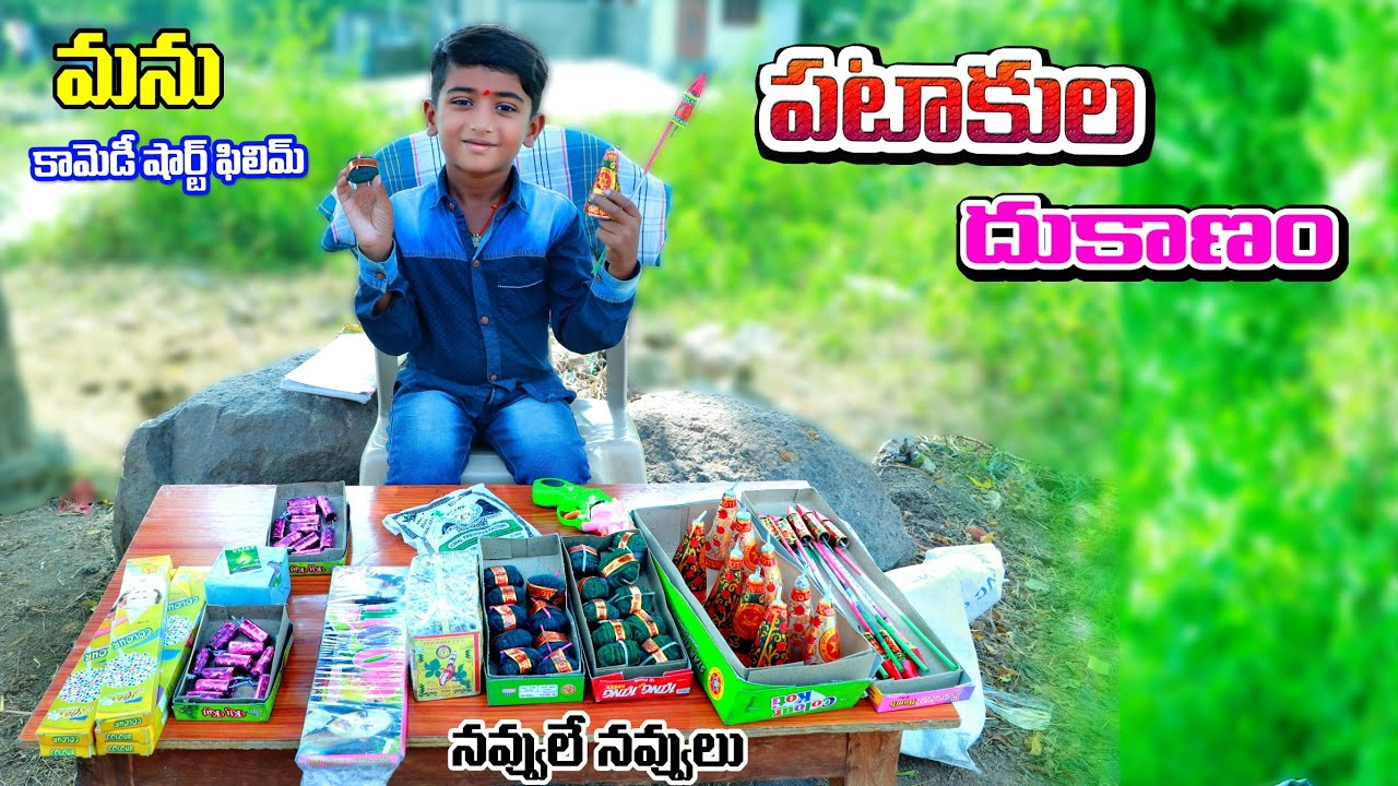 Download manu pataakula dukanam || type of world fire crackers bomb || village comedy || telugu letest all