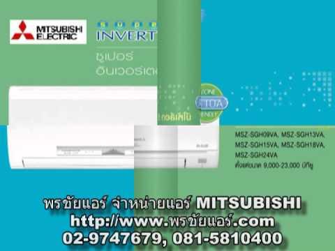 เช็คราคาแอร์Mitsubishi เครื่องปรับอากาศมิตซูบิชิ แอร์mitsubishi แอร์มิตซูบิชิ อินเวอร์เตอร์